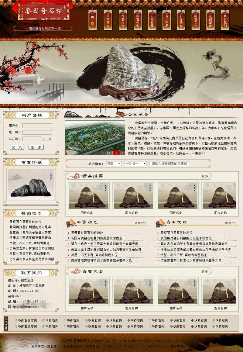 中国古典风格的磐园奇石馆企业网站模板psd分层素材下载