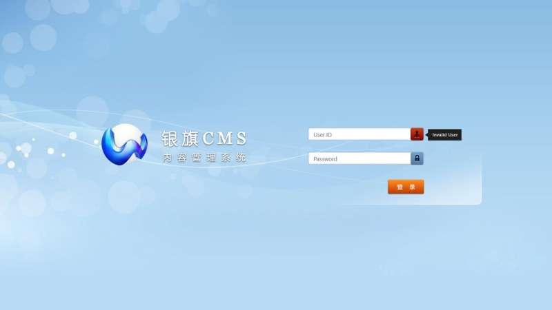 cms后台管理系统登录界面ui设计_大气的蓝色后台管理登录界面psd素材