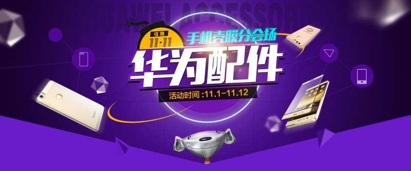 全屏的手机配件促销活动海报banner素材