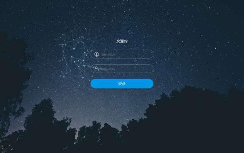 html5星空背景的登录页面模板下载