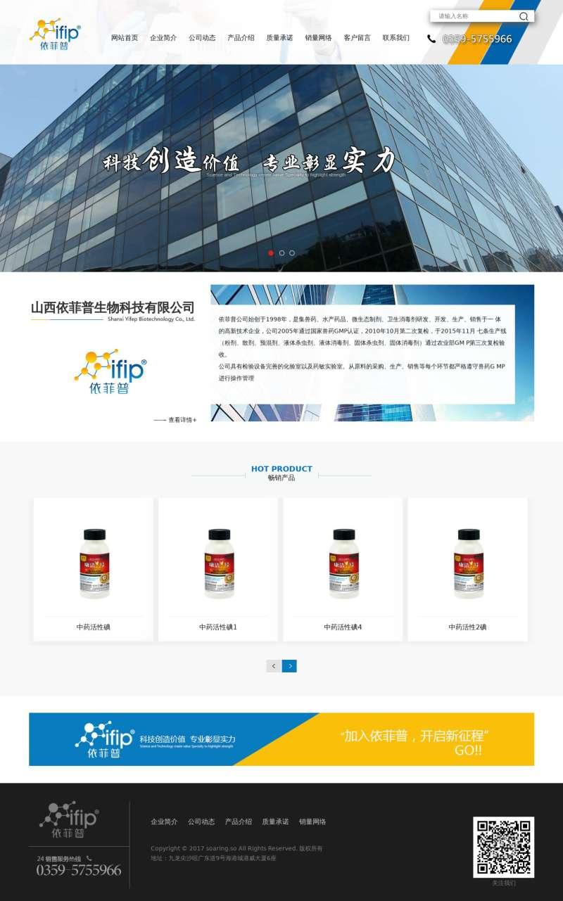 生物科技公司网站展示模板