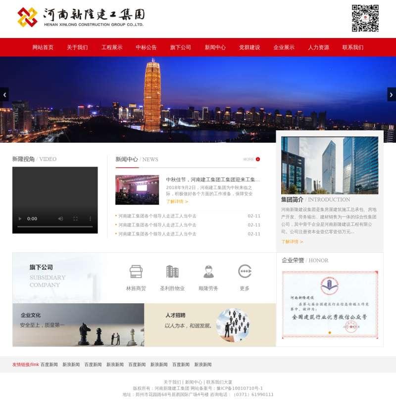 响应式的建工集团网站模板