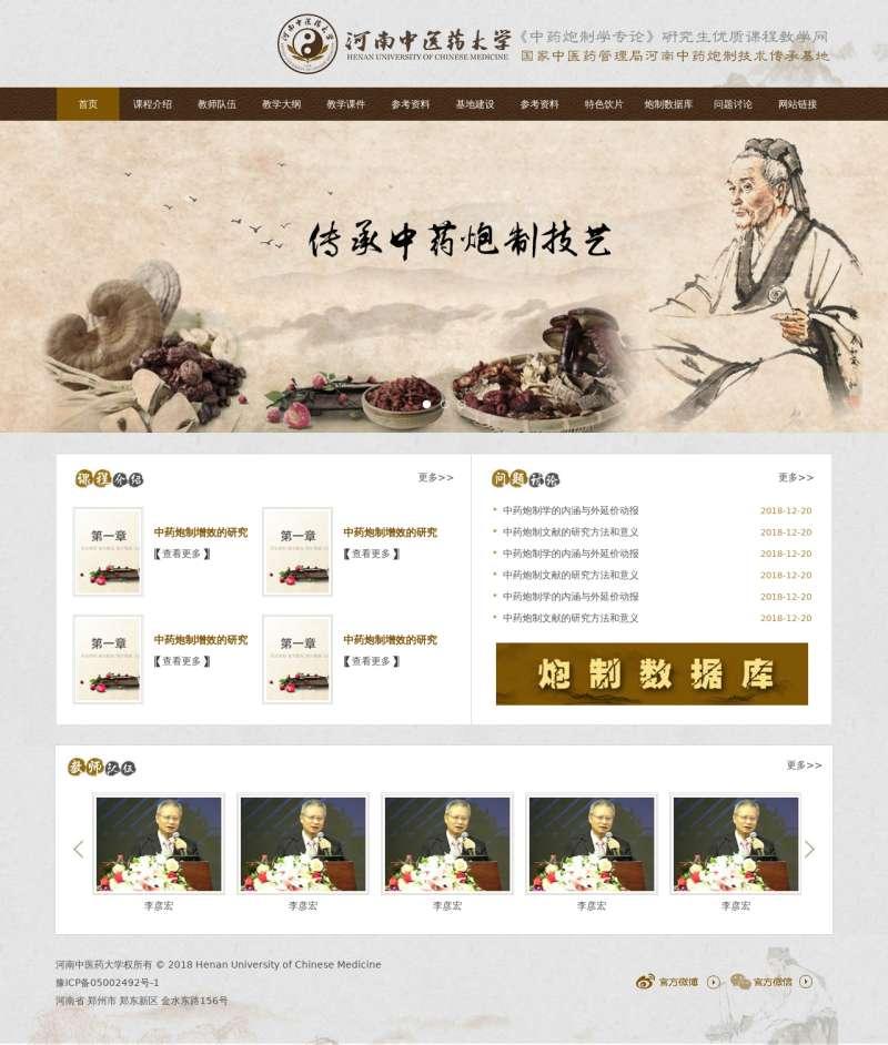 古典的中医药大学网站模板
