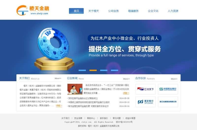 蓝色简洁的金融企业网站首页模板