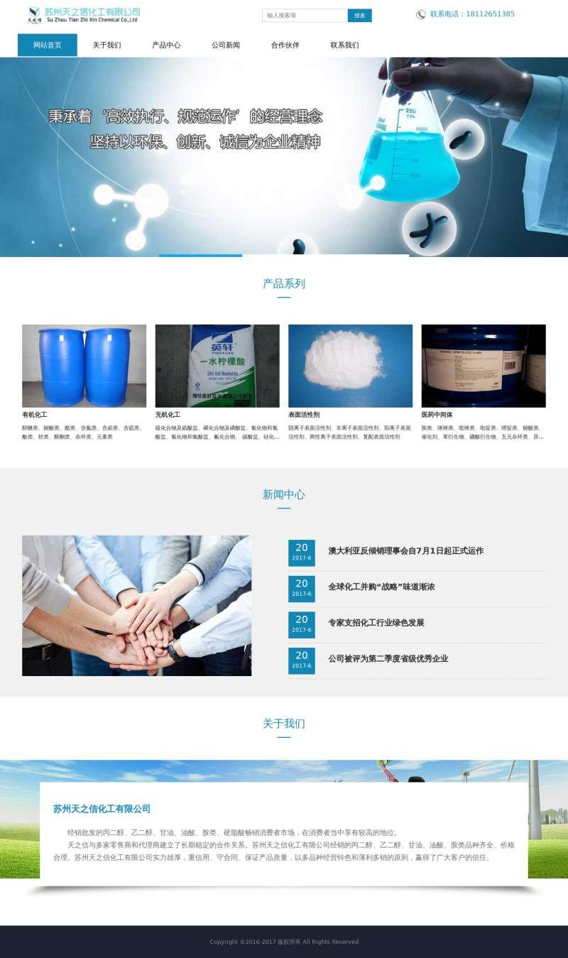 简单的化工产品门户网站模板