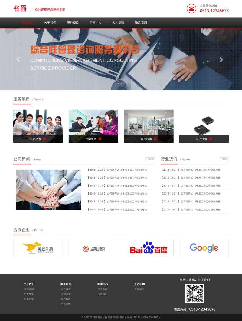 红色综合性管理咨询企业网站模板