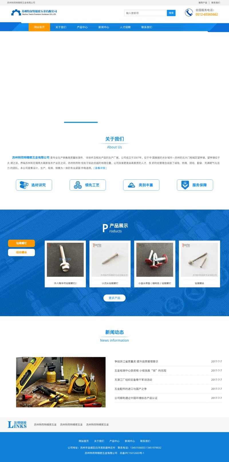 蓝色大气精密五金设备公司网站模板