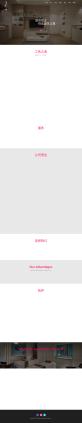 html5装饰行业公司介绍响应式单页动画模板