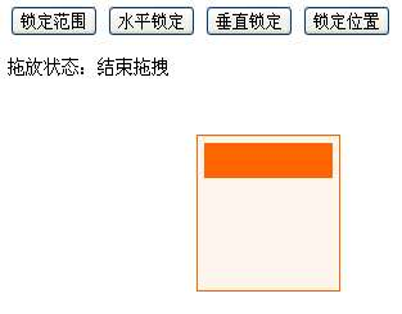 原生js div浮动层拖拽效果_支持水平和垂直div拖动锁定代码