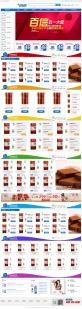 蓝色的百信药店网上商城模板html源码