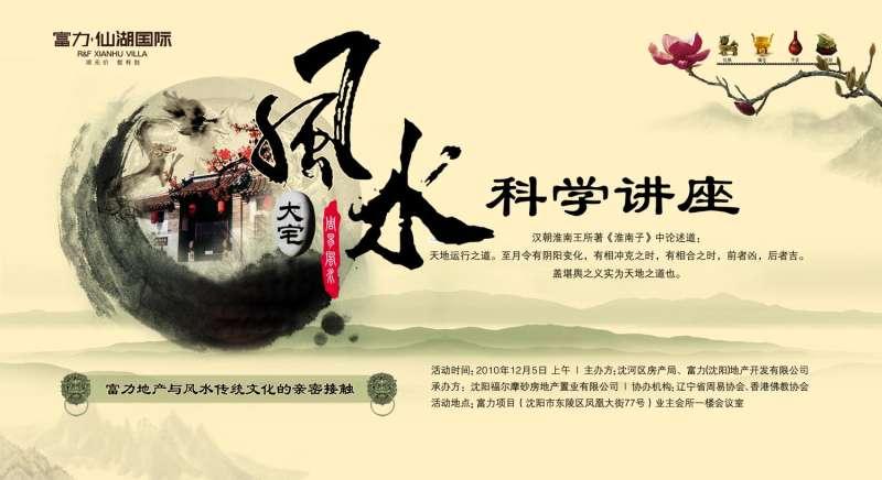 中国古典风格的房地产专题页面模板psd分层素材下载
