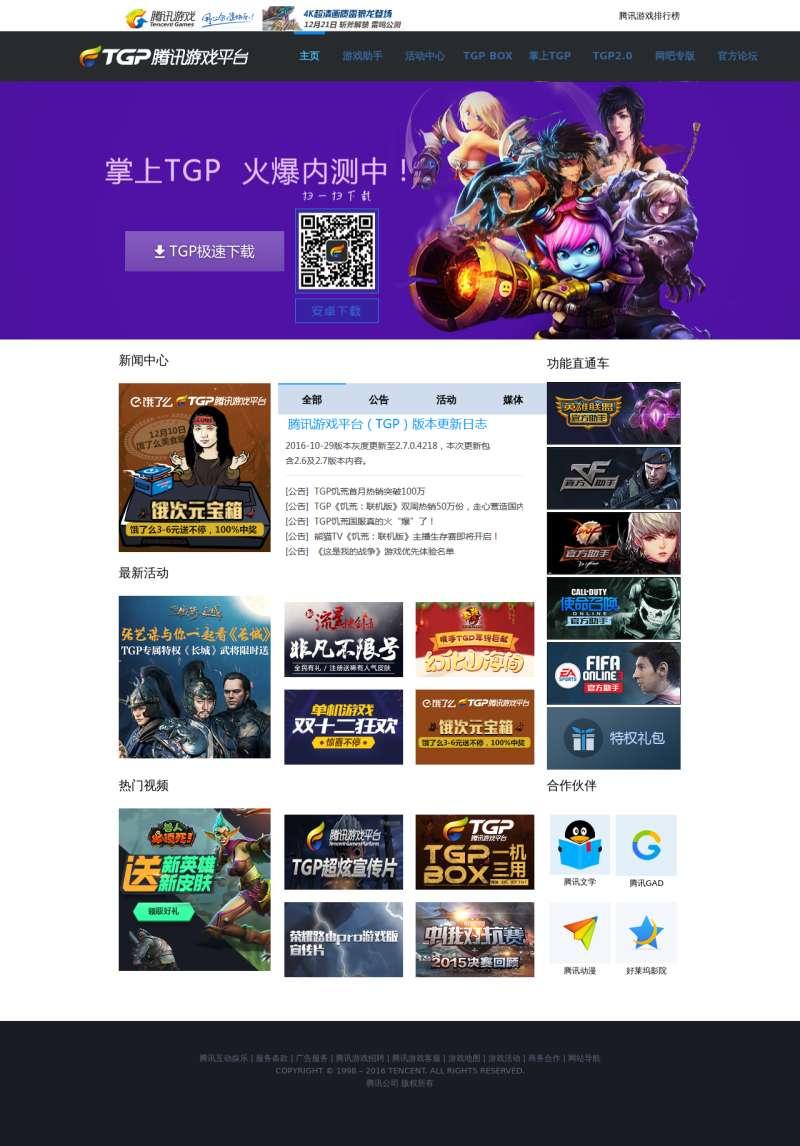 腾讯qq网页游戏平台_腾讯游戏平台官网模板html下载