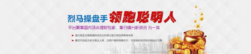 简洁的金融投资网站banner设计素材