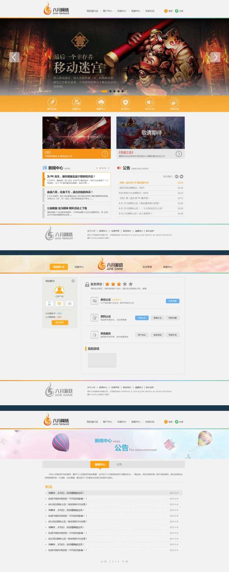 六月网络游戏平台网站模板psd素材