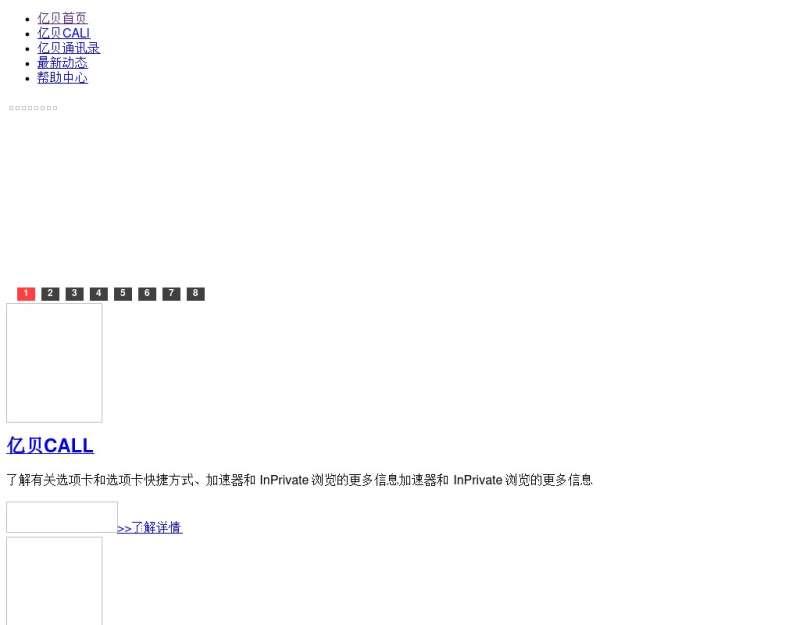 亿贝手机通讯门户网站html首页模板下载