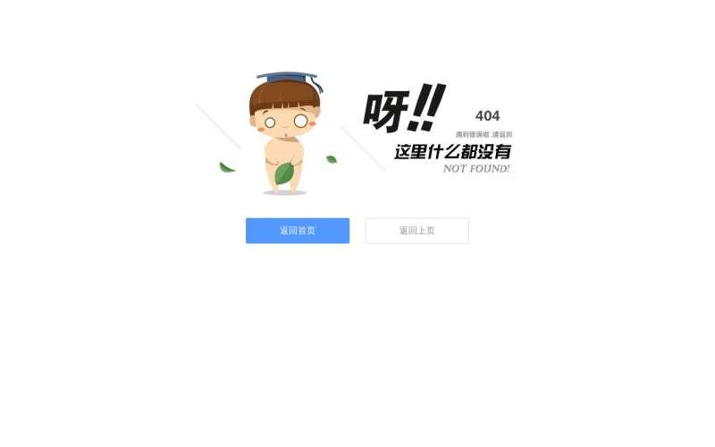 简单创意的404页面响应式模板
