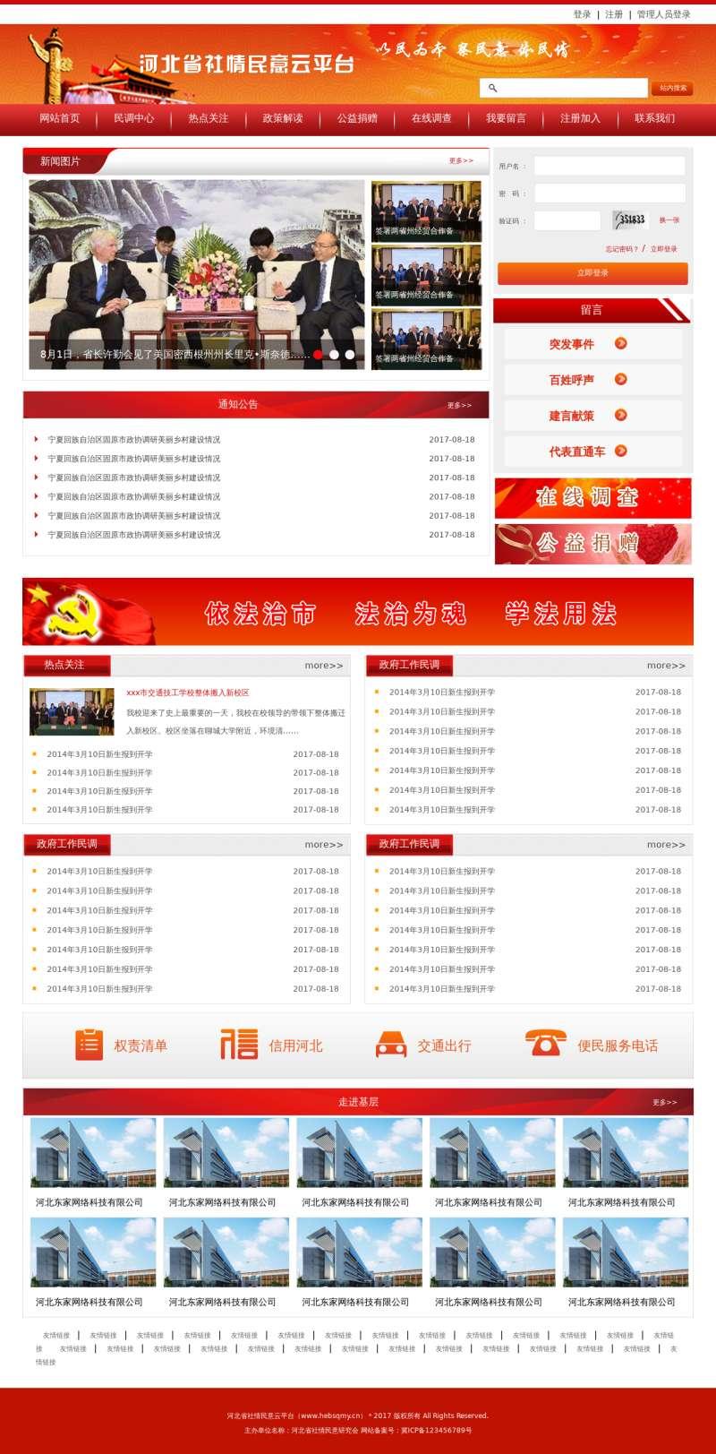 紅色的社區政府類網站模板