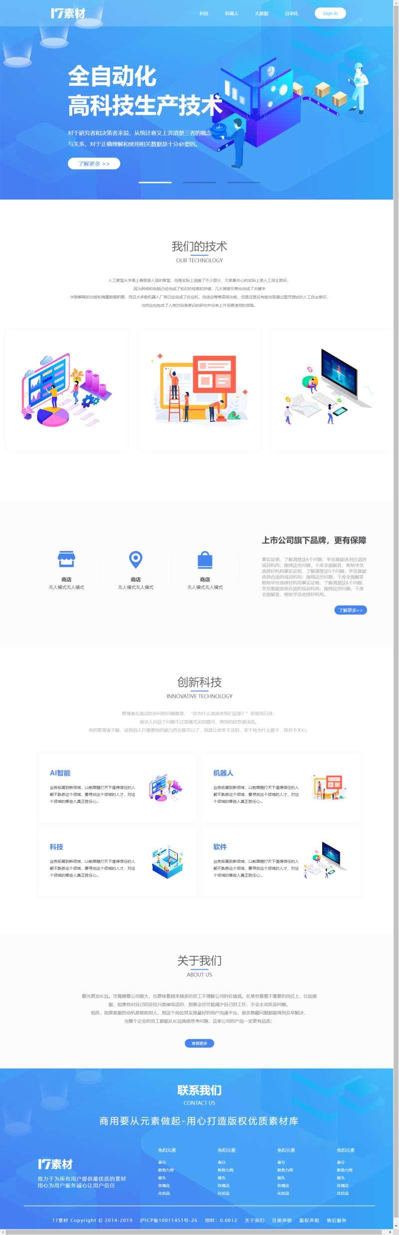 智能科技自动化企业网站首页模板
