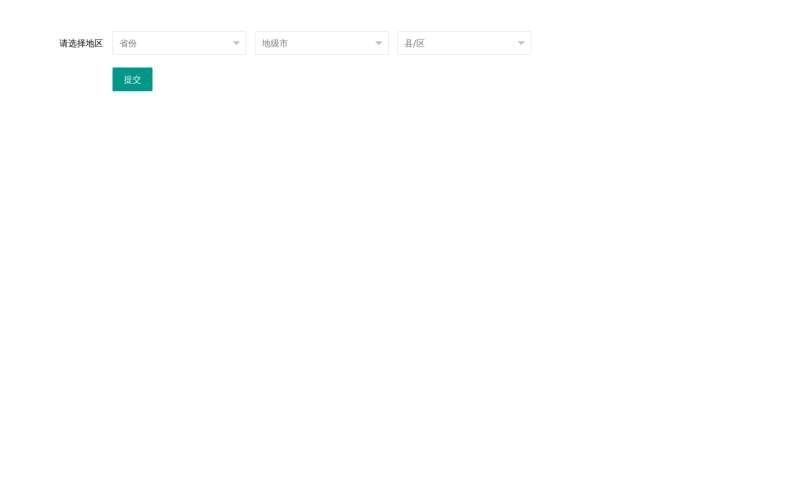 layui省市区三级联动城市选择