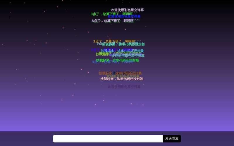 酷炫全屏的星空弹幕评论代码