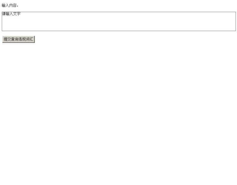 PHP+Ajax自定义敏感词汇查询方法