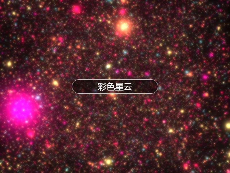 彩色酷炫的3D星云动画特效