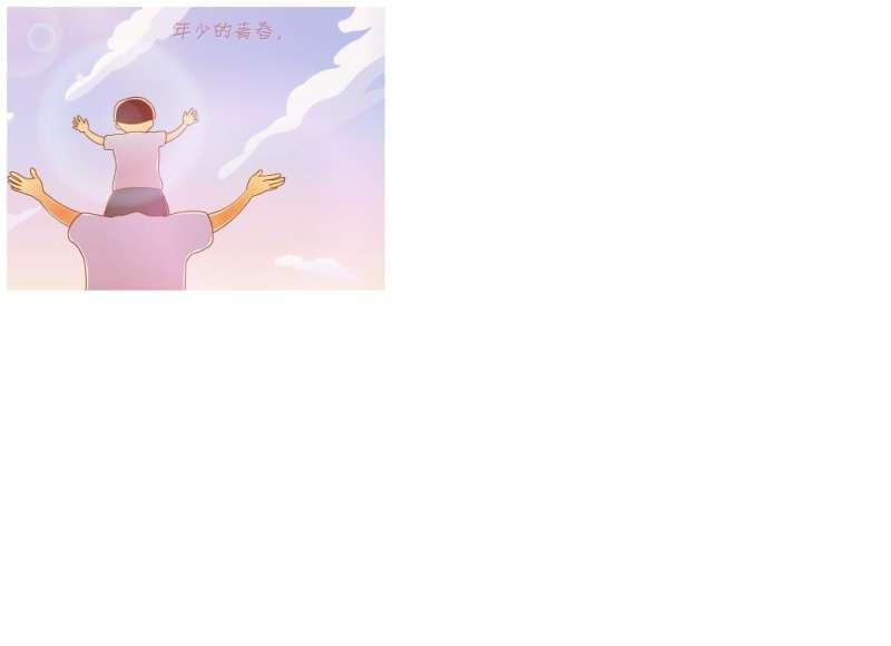 父亲节快乐祝福flash动画