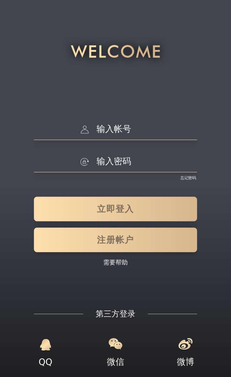 金色风格的登录注册手机模板