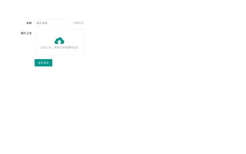 layui拖拽图片上传表单代码