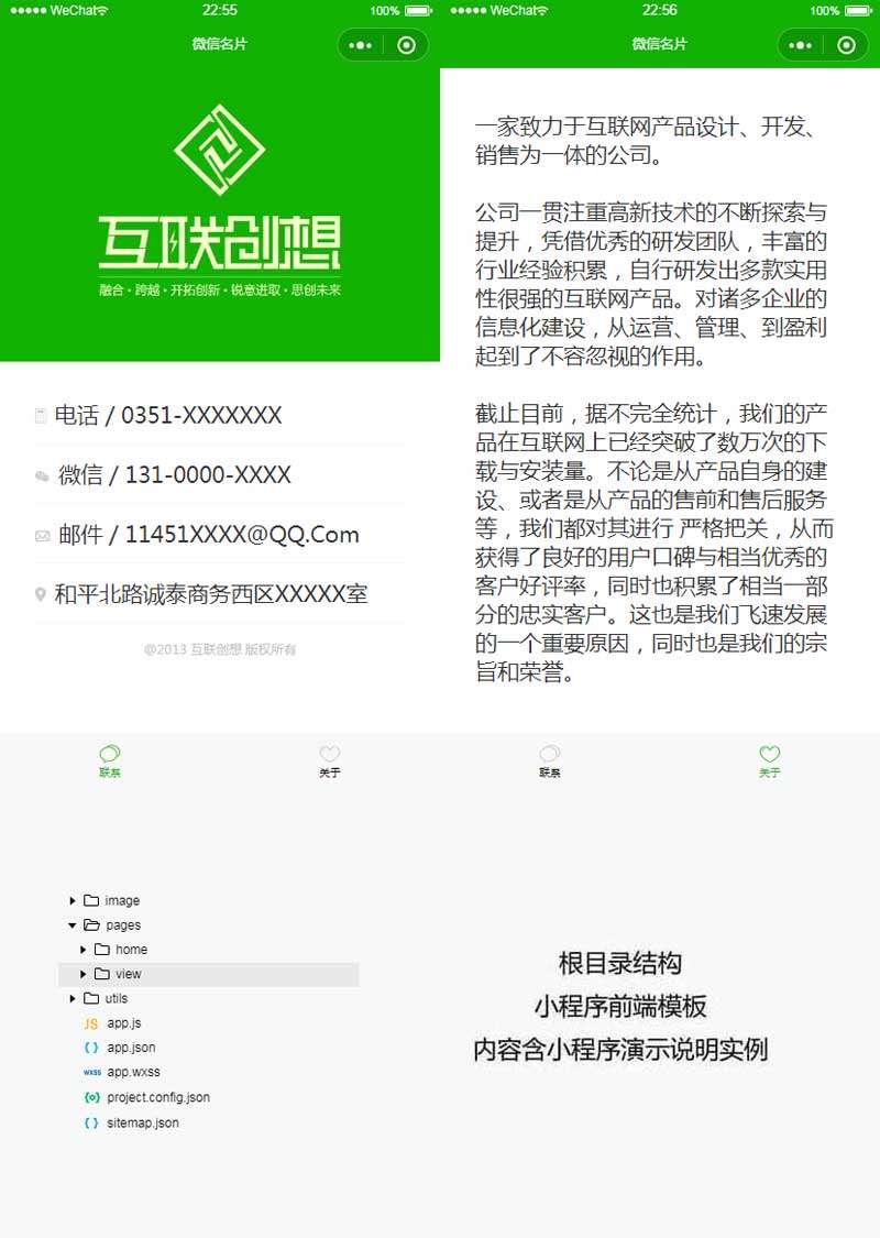 微信企業名片小程序模板