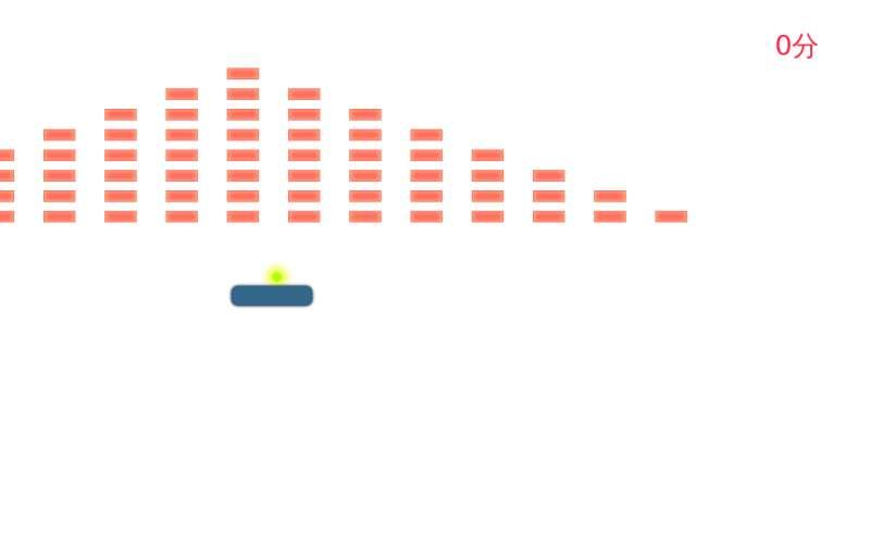 js弹球打砖块小游戏代码