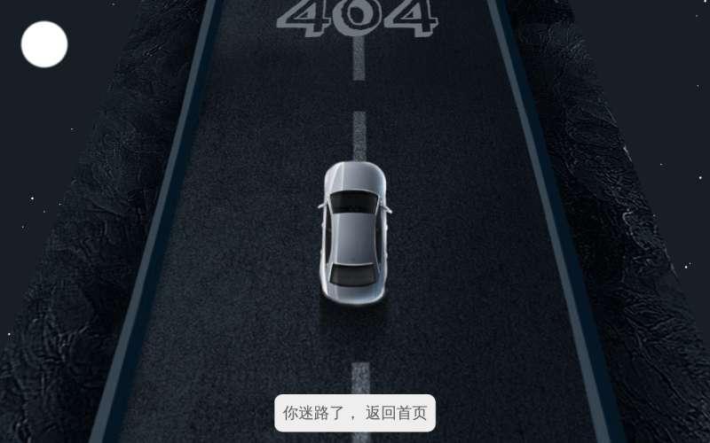 创意的公路开车404页面模板