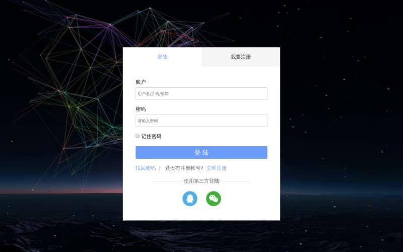 炫酷登录注册自由切换页面