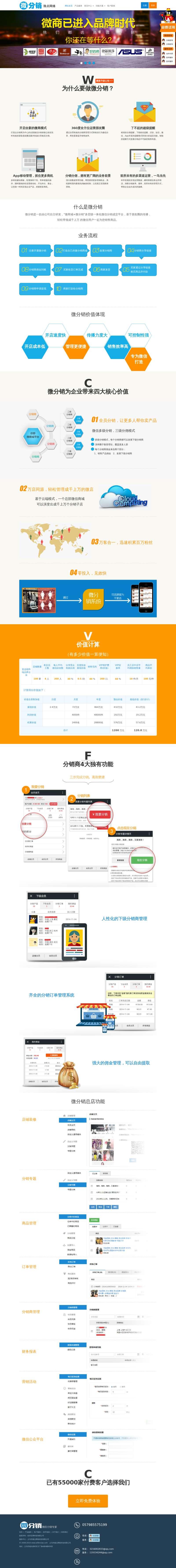 微分销官网展示模板html整站