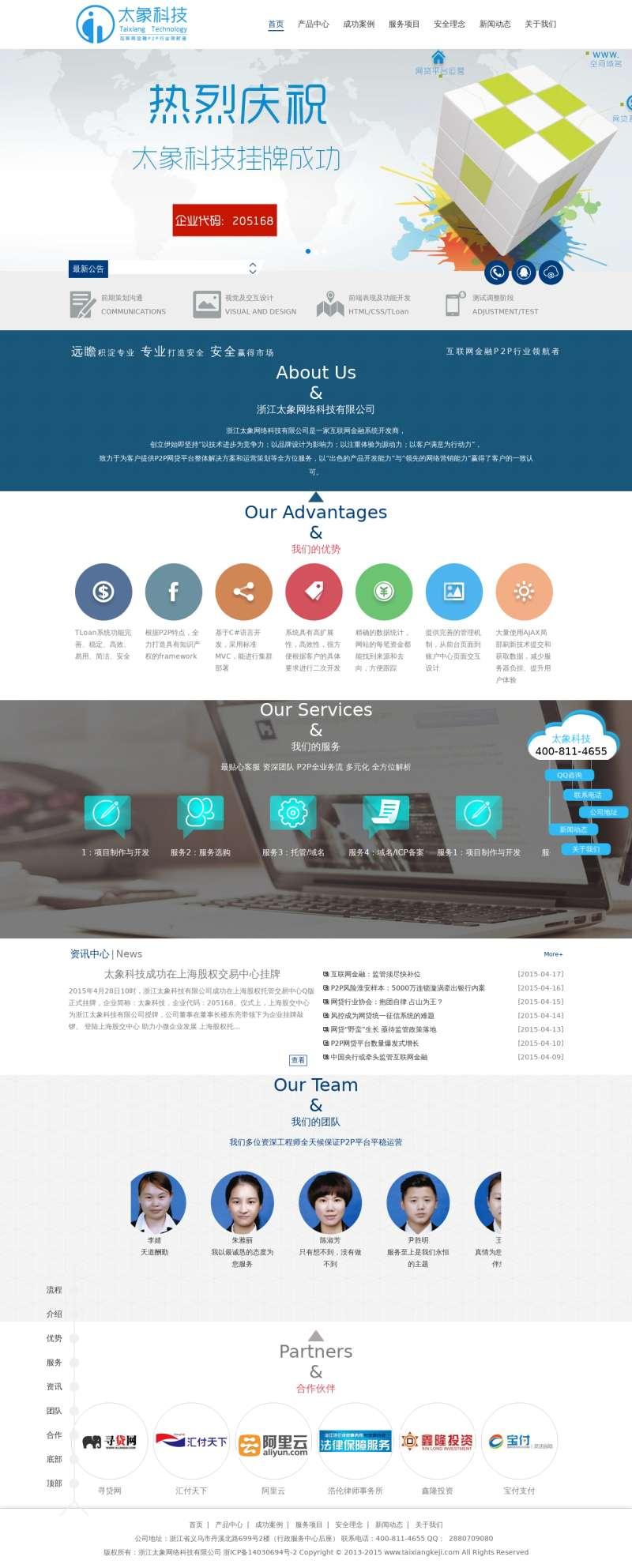 大气的网络科技公司网站html5模板源码