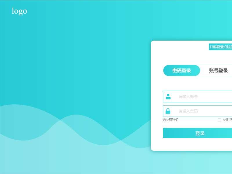 大气的账户登录页面模板