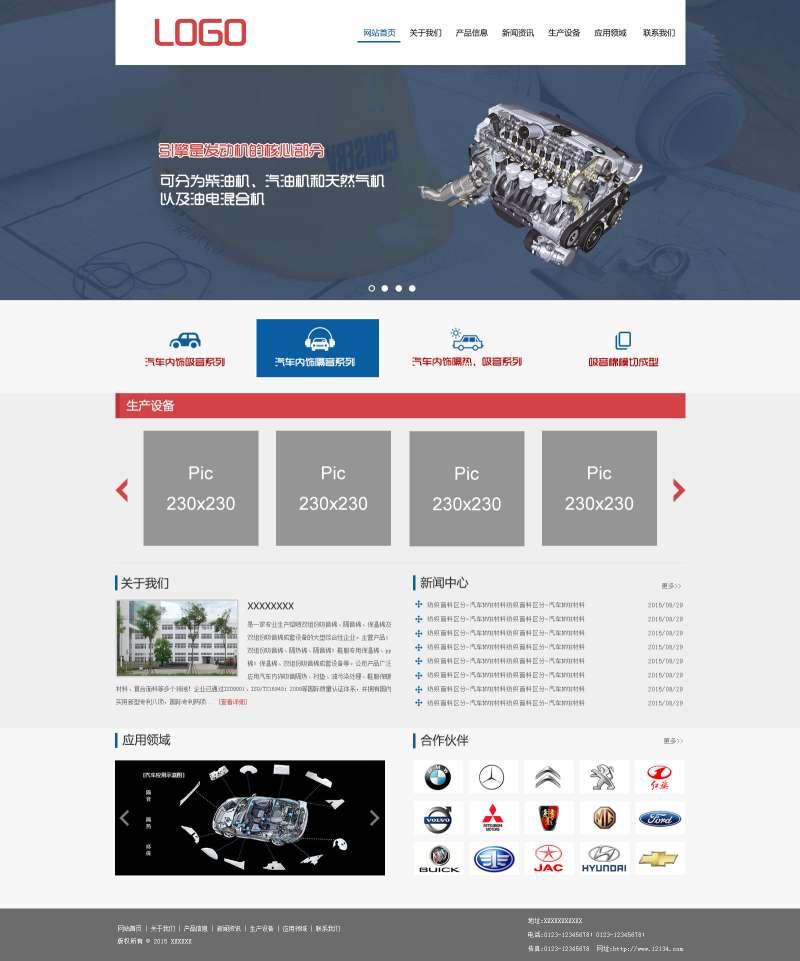 宽屏的汽车生产工业网站首页模板设计psd