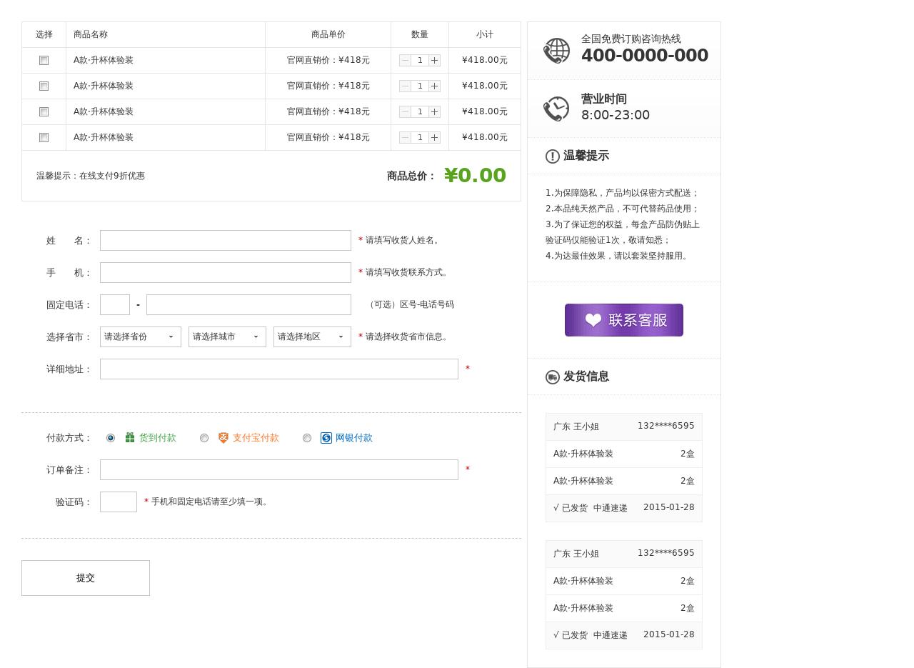 JQuery订单系统详情页布局代码