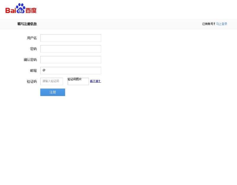 jquery表單驗證代碼仿百度注冊頁面表單驗證