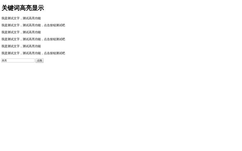jQuery输入关键词查找高亮显示代码