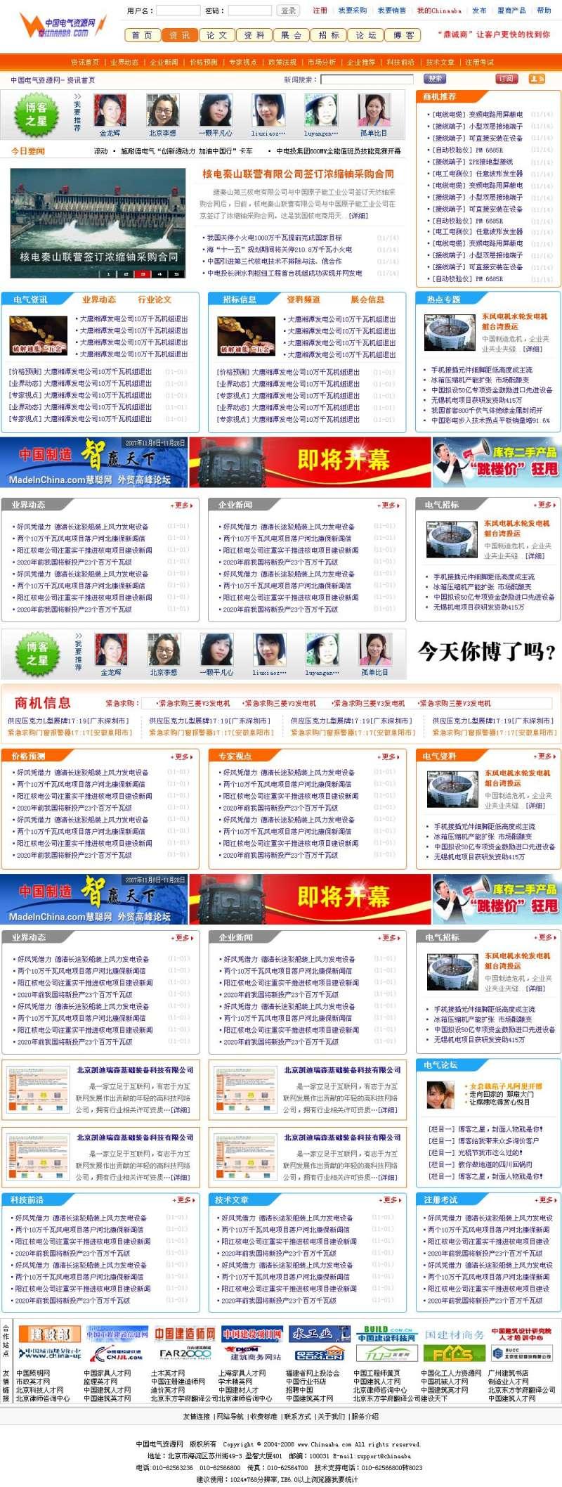 橙色的网页电气资源新闻门户网站模板psd素材下载