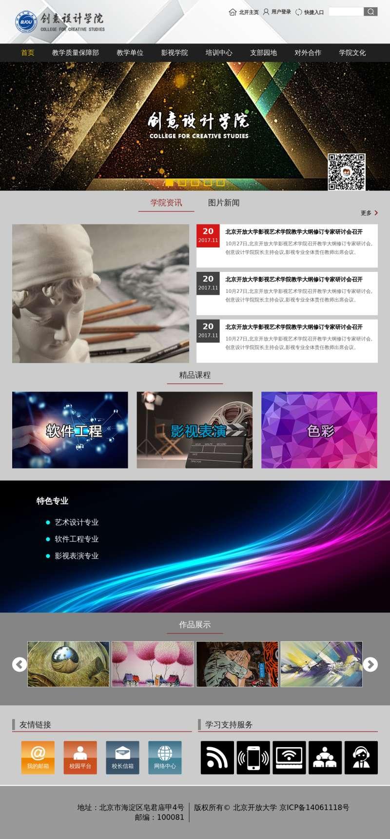 创意的艺术系学院官方网站模板