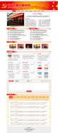 红色的政府群众网站模板psd分层素材下载