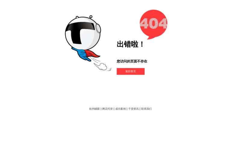 可爱的超人飞行404页面模板