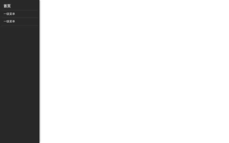 jQuery固定侧边栏导航下拉菜单代码