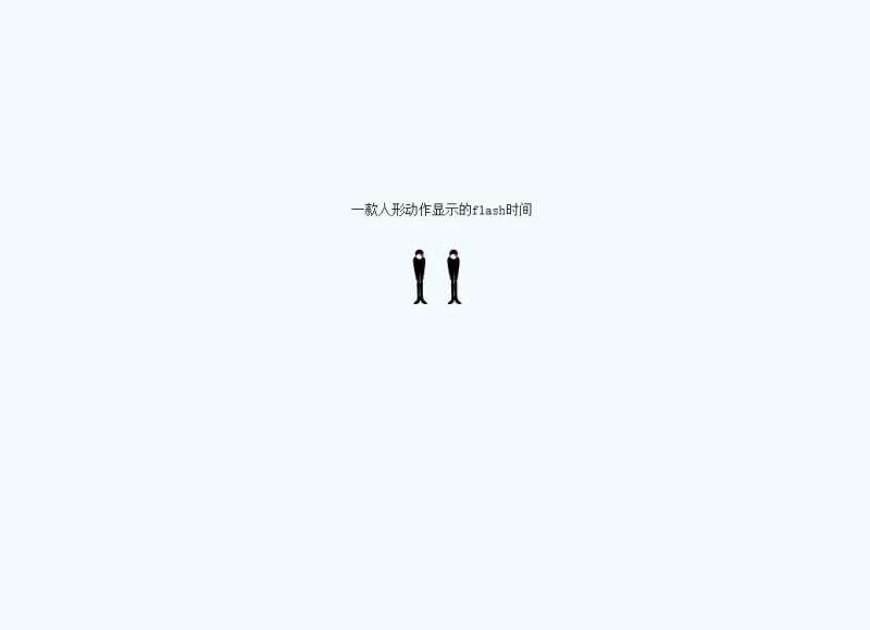 一款人形动作显示的flash时间表