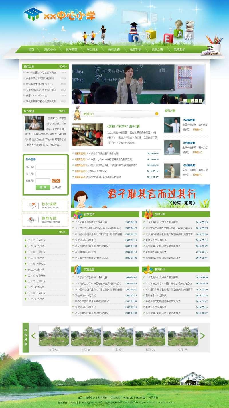 绿色的小学网站设计模板psd下载