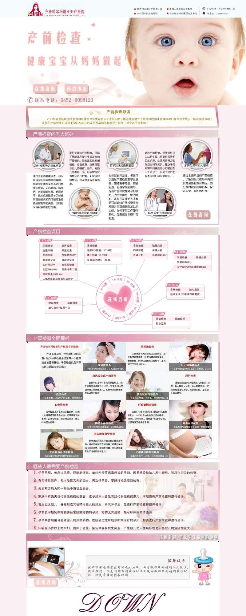 粉色的妇产医院产前检查网页专题模板psd素材下载