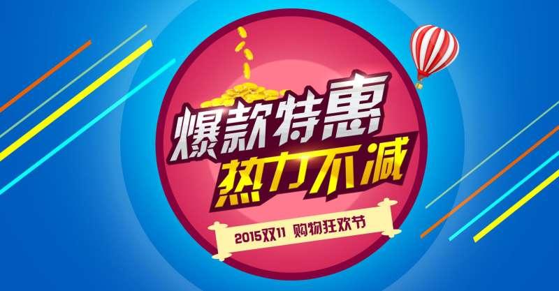 双11爆款特惠banner广告设计素材