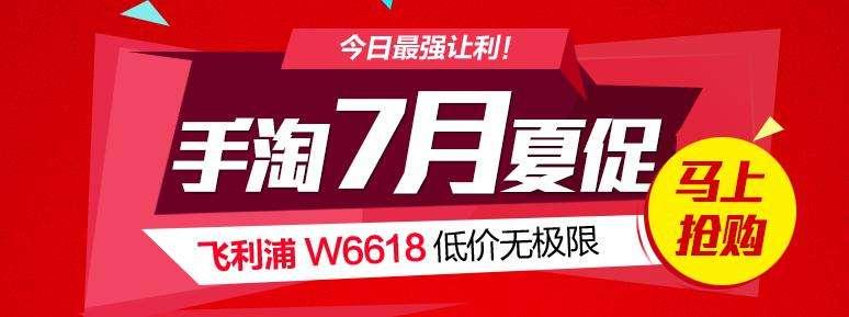 红色的手淘促销抢购banner广告素材